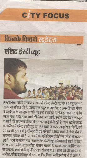 iit coaching in patna